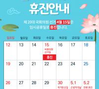 탑메디피부과 4~5월 진료일정