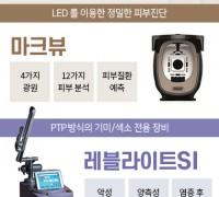 탑메디피부과 신규장비 도입